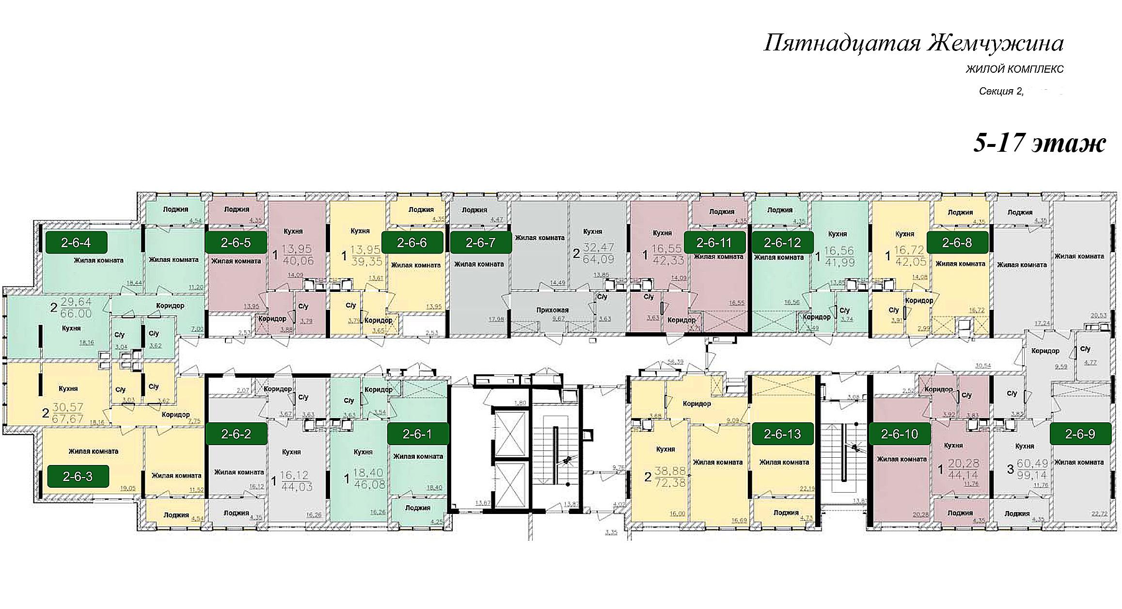 Кадорр, 15 Жемчужина, Планировка cекция 2, этаж 6-17