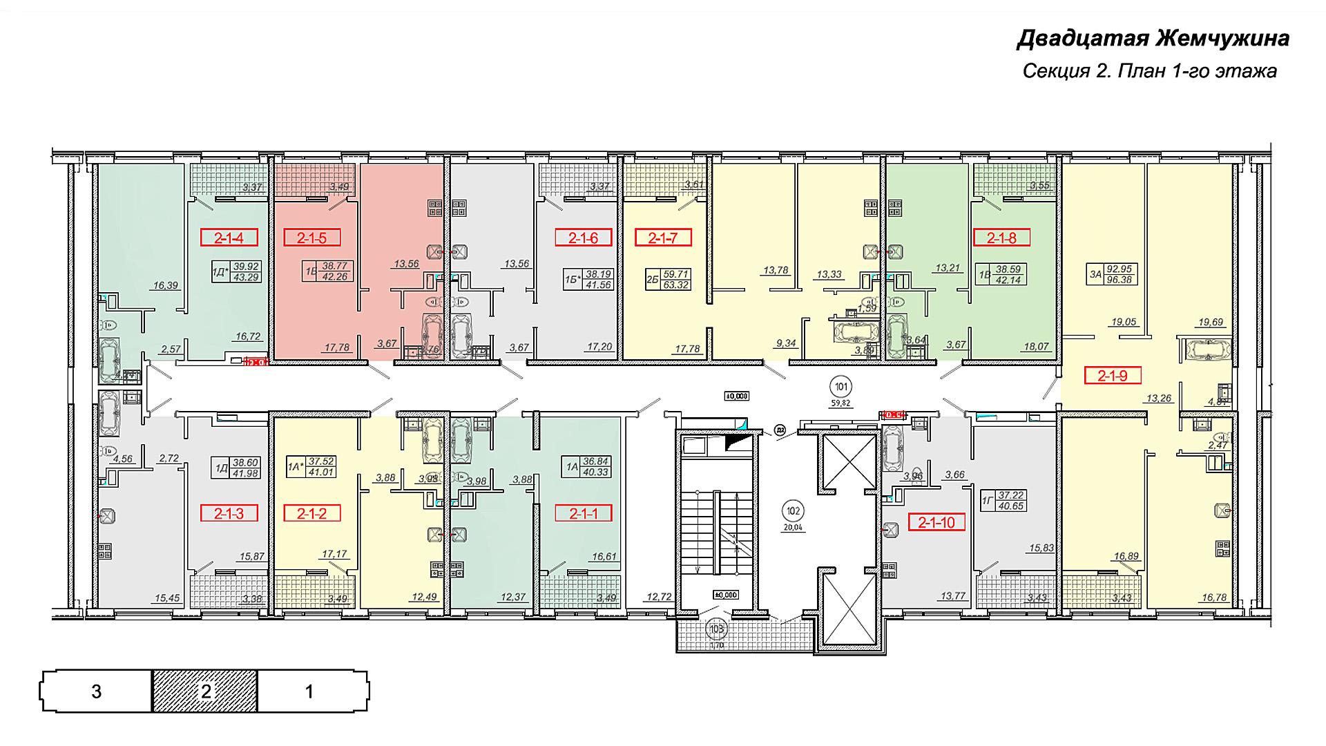 Кадорр, 20 Жемчужина, Планировка секция 2, этаж 1