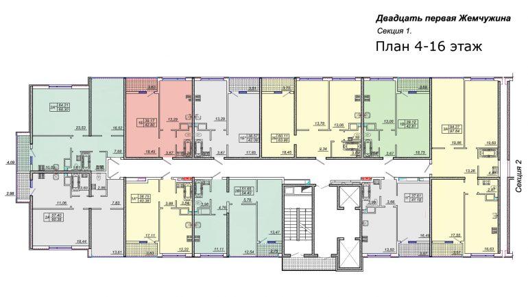 Кадорр, 21 Жемчужина, Планировка секция 1, этаж 4-16