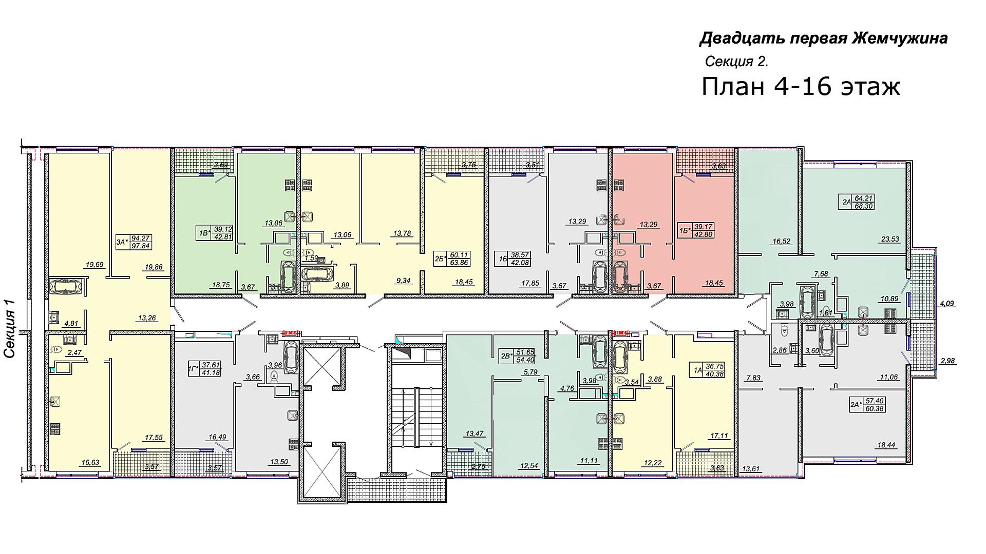 Кадорр, 21 Жемчужина, Планировка секция 2, этаж 4-16