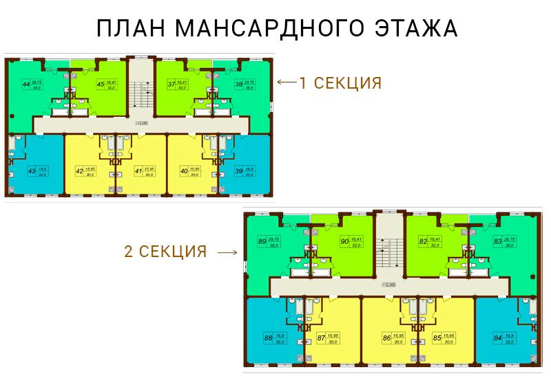 ЖК Лазурный планировка мансардного этажа