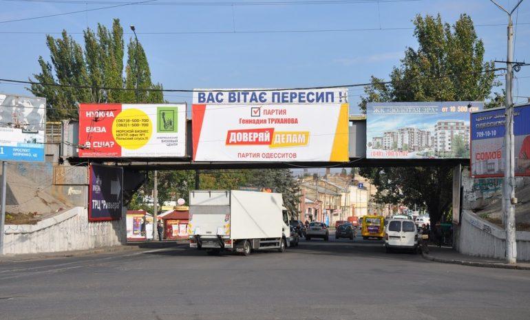 Перекрытие движения в районе Пересыпского моста.