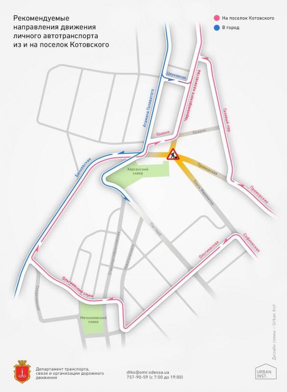 Изменения временного характера схемы движения городского общественного транспорта в районе Пересыпского моста