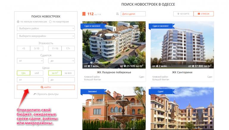 Как найти квартиру в новостройке - список объектов