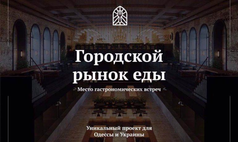 Одесский Городской рынок еды!