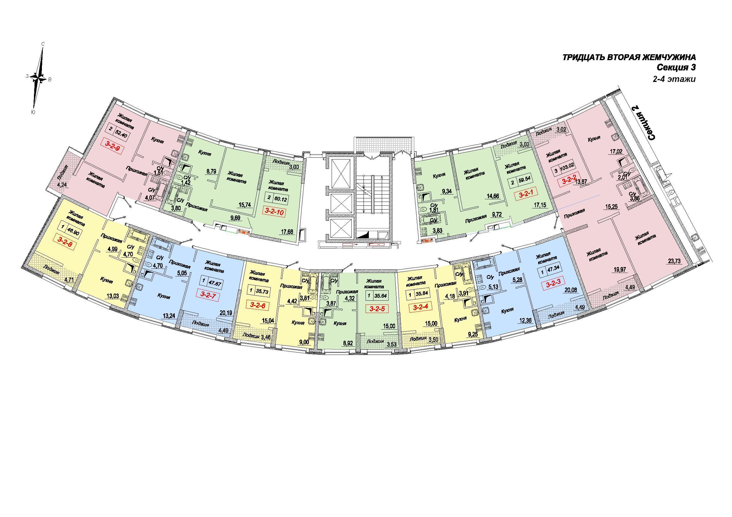 ЖК 32 Жемчужина 3 секция 2-4 этажи