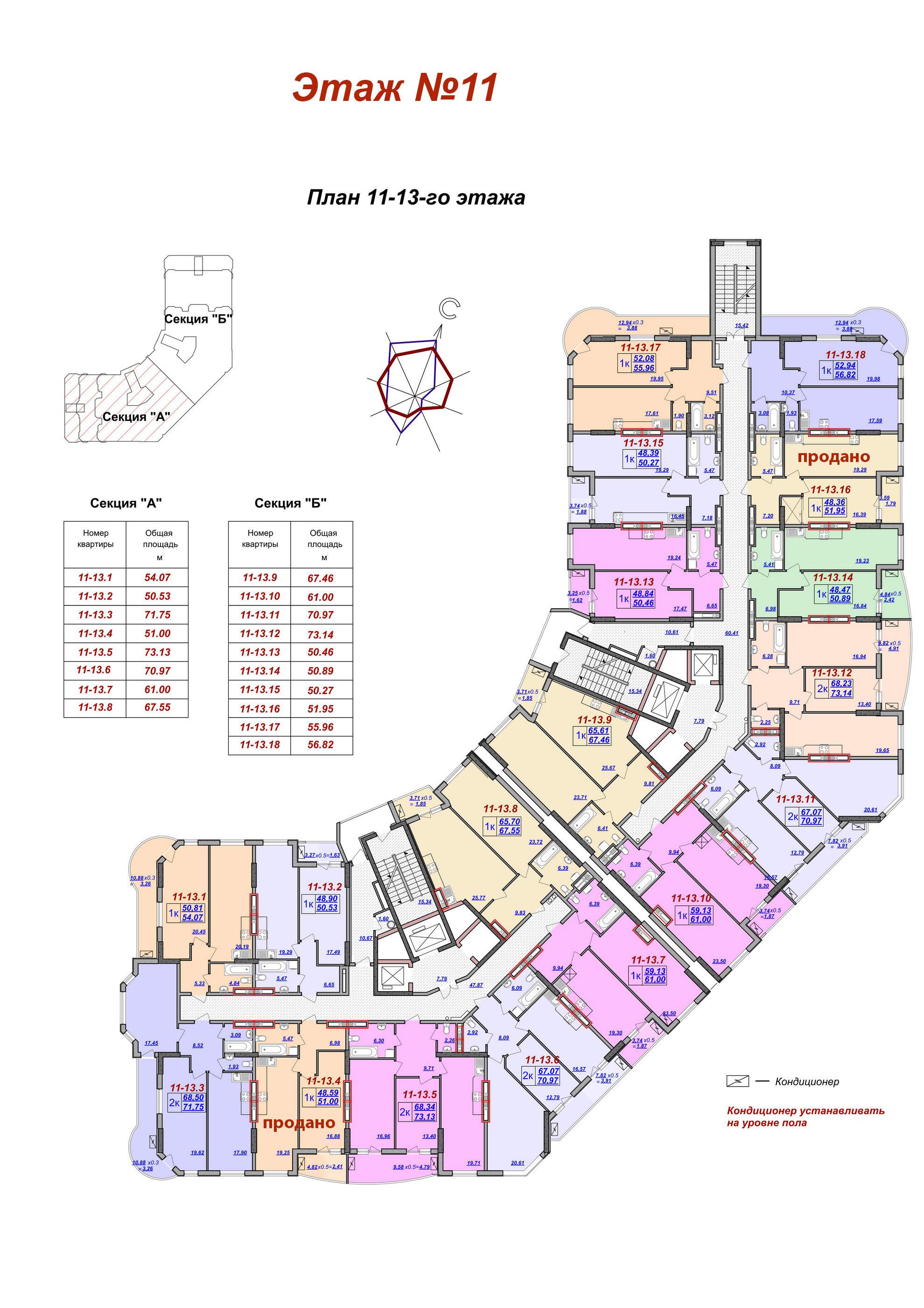 ЖК Милос планировка 11-13 этажей