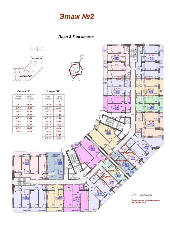 ЖК Милос планировка 2-7 этажей