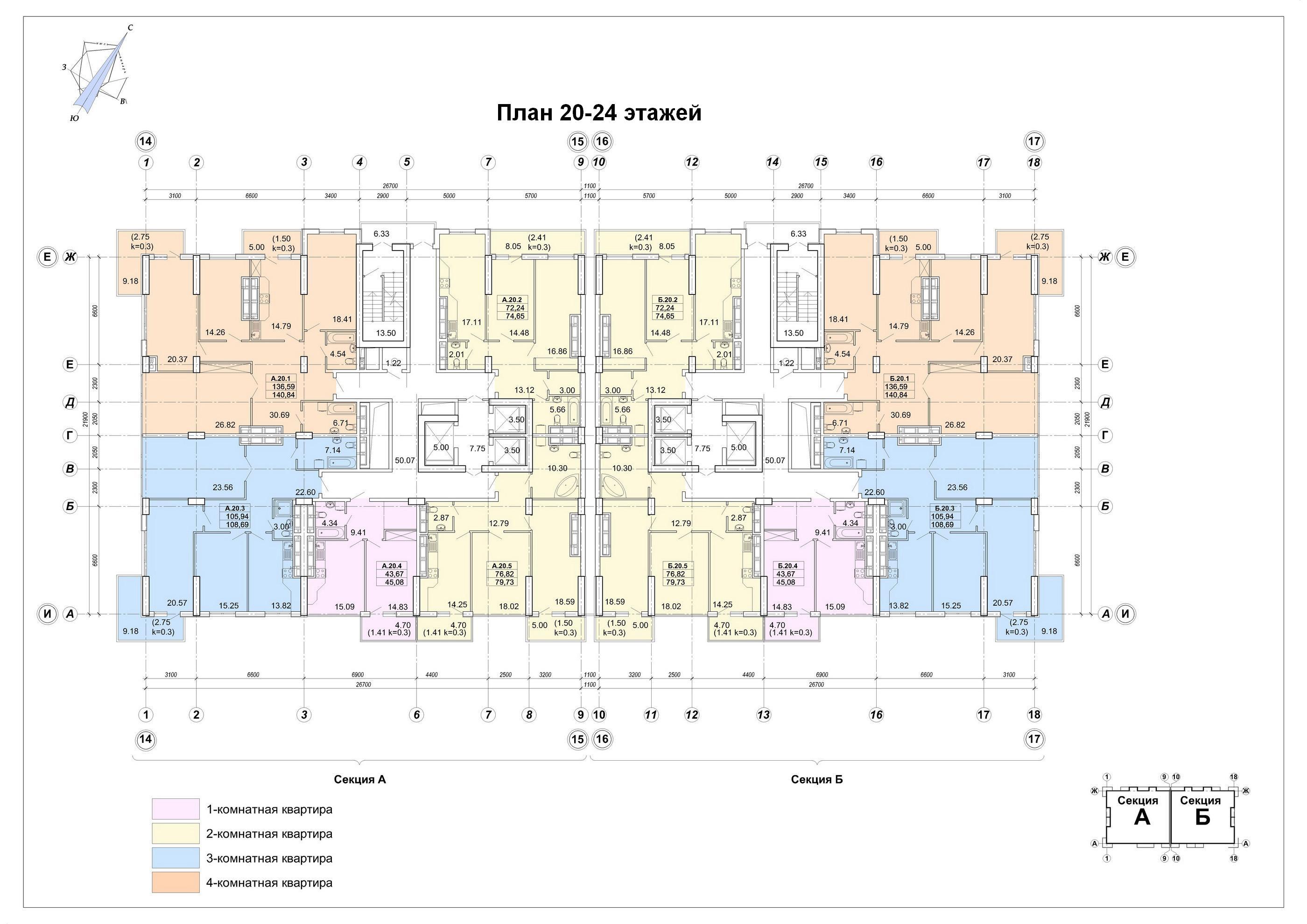 ЖК Акрополь план 20-24 этажей