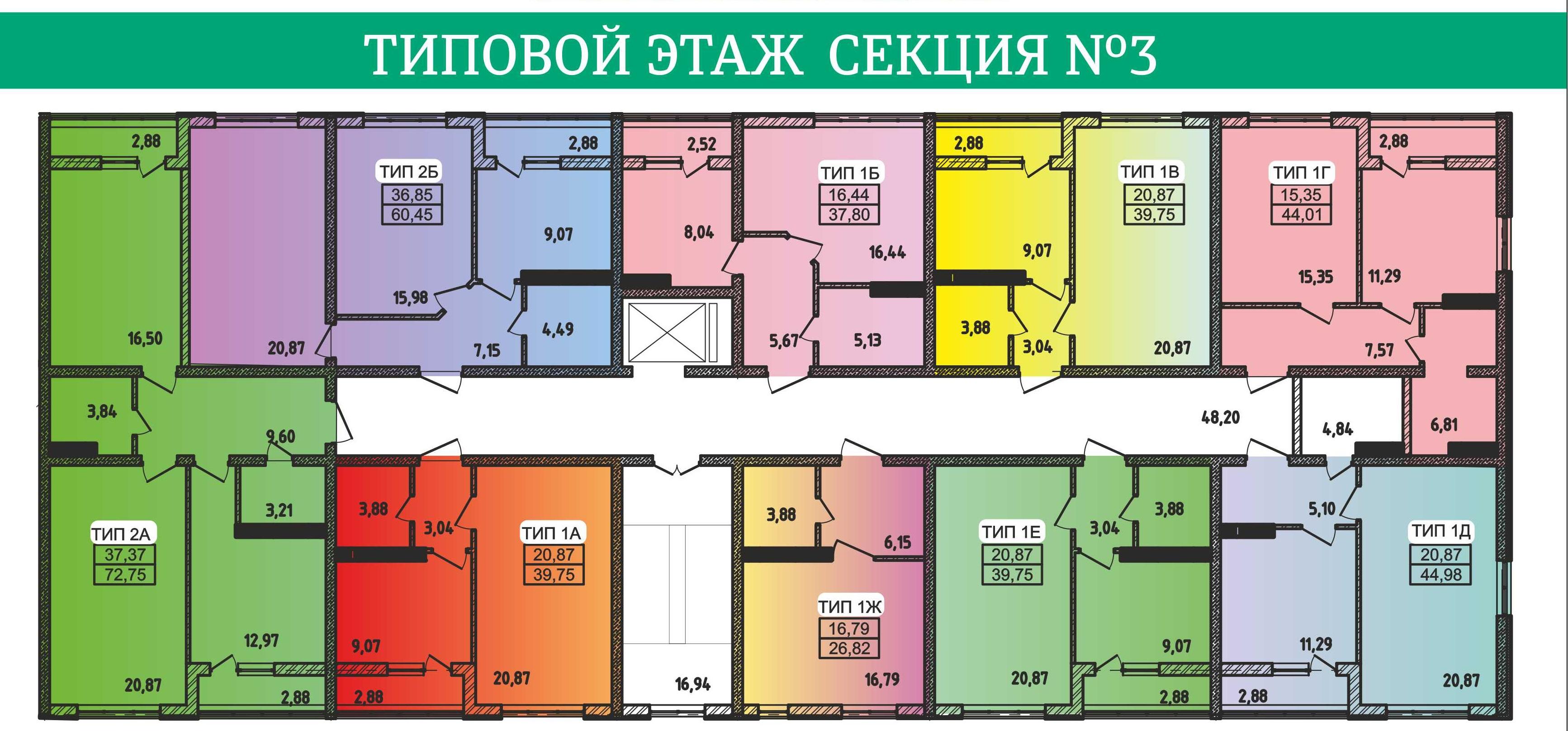 ЖК Сити Парк план типового этажа секция 3
