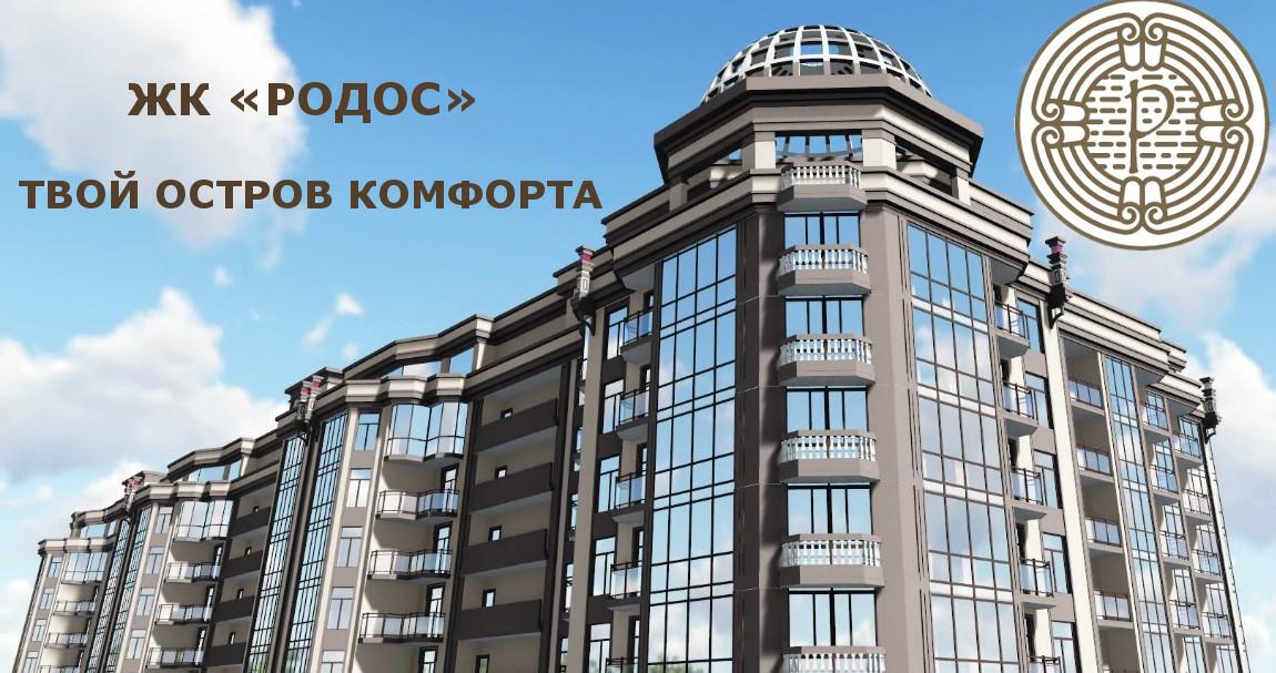 ЖК Родос Новосторой Одесса Аркадия