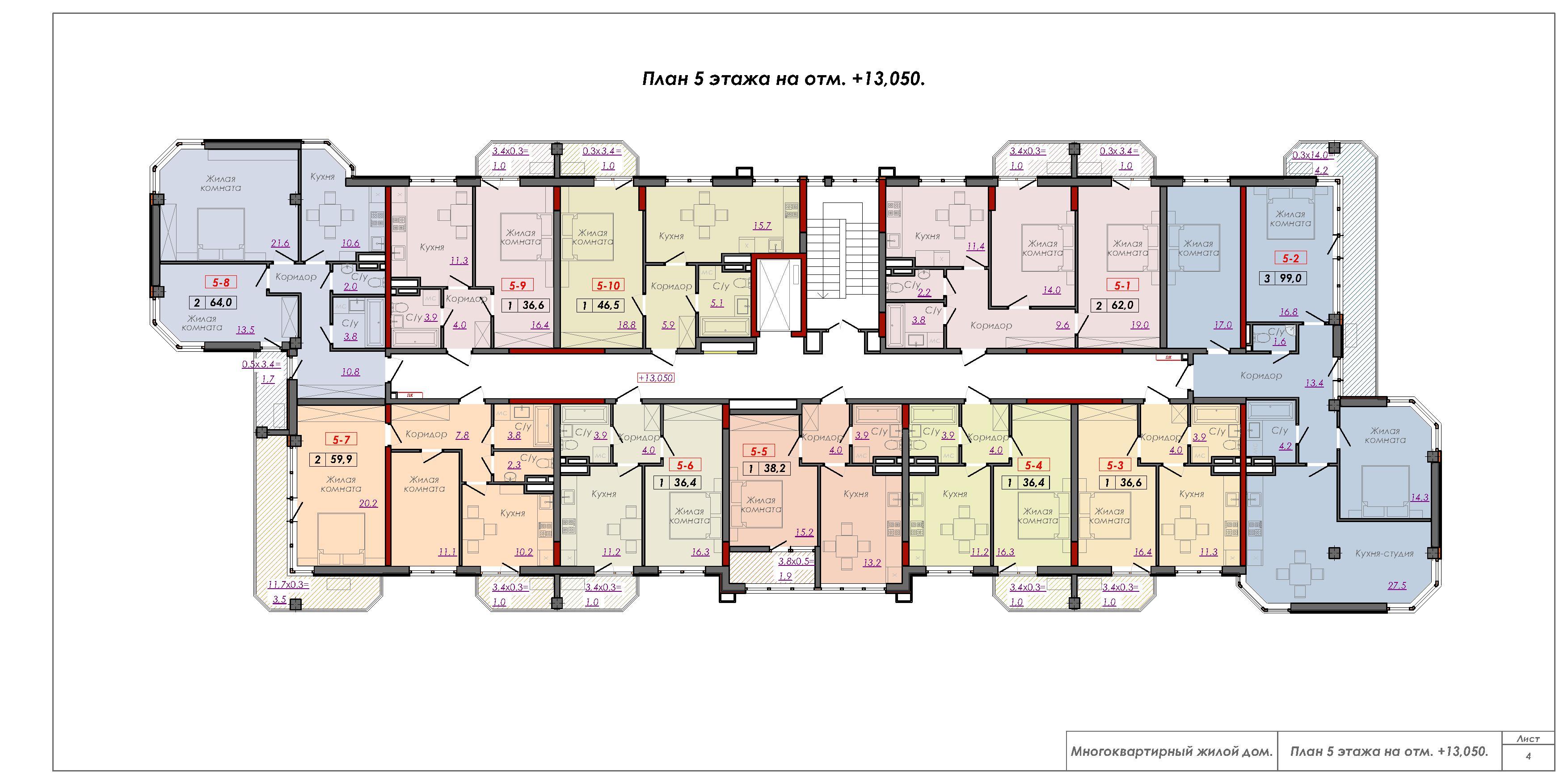 ЖК Монблан / План 5-го этажа