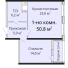 Однокомнатная - ЖК ОмегаПроданаПлощадь:50,4m²