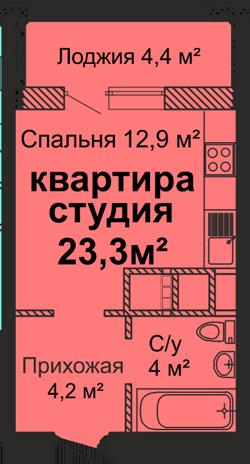 Скай Сити Студия 23,3 Планировка