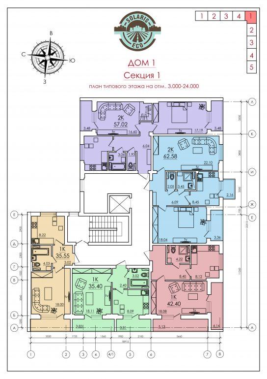 ЖК ECO Solaris (ЭКО Соларис ) / Дом №1 / 1 секция / План типового этажа