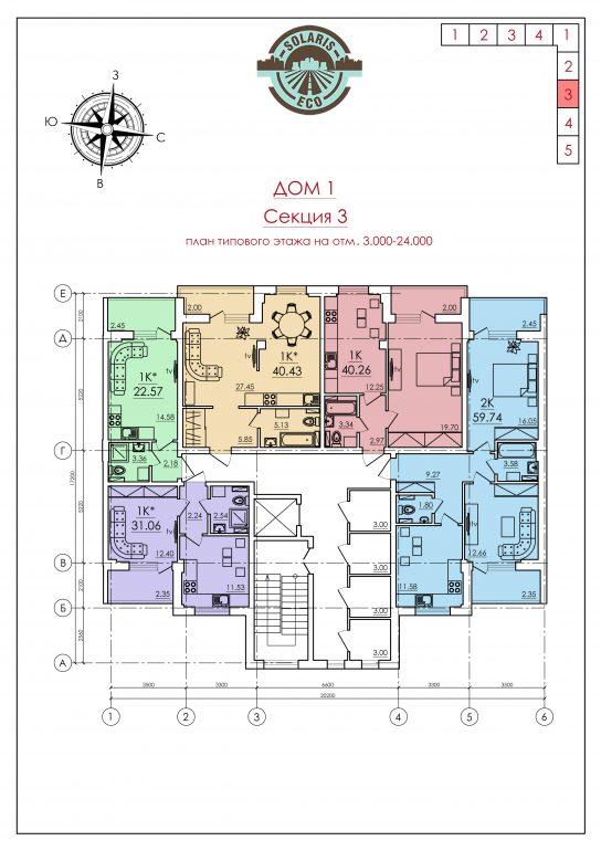 ЖК ECO Solaris (ЭКО Соларис ) / Дом №1 / 3 секция / План типового этажа