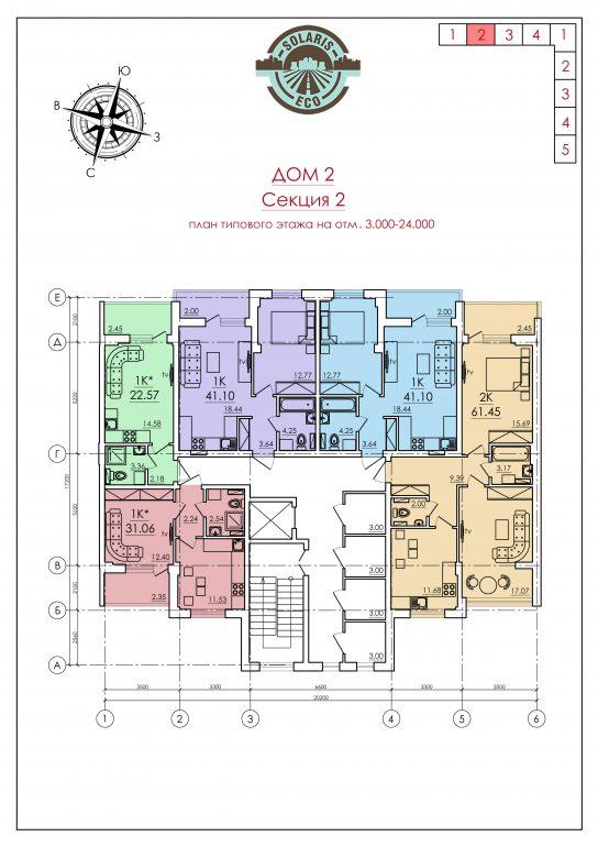 ЖК ECO Solaris (ЭКО Соларис ) / Дом №2 / 2 секция / План типового этажа