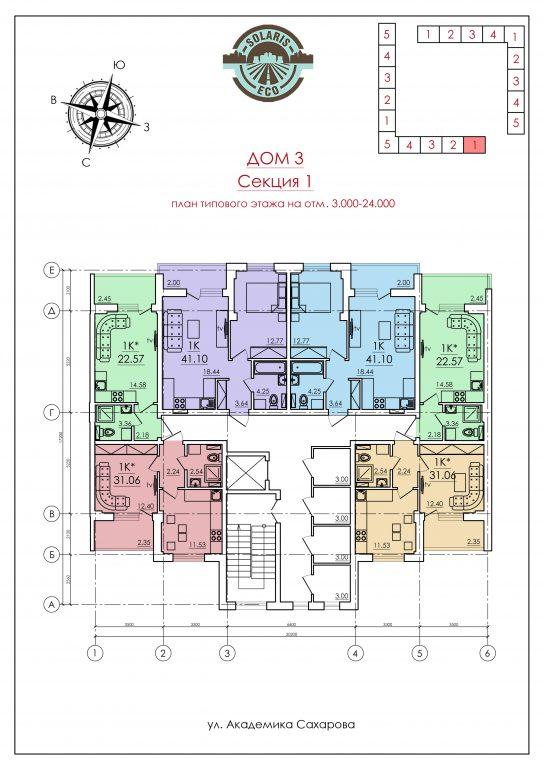 ЖК ECO Solaris (ЭКО Соларис ) / Дом №3 / 1 секция / План типового этажа