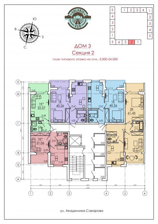 ЖК ECO Solaris (ЭКО Соларис ) / Дом №3 / 2 секция / План типового этажа