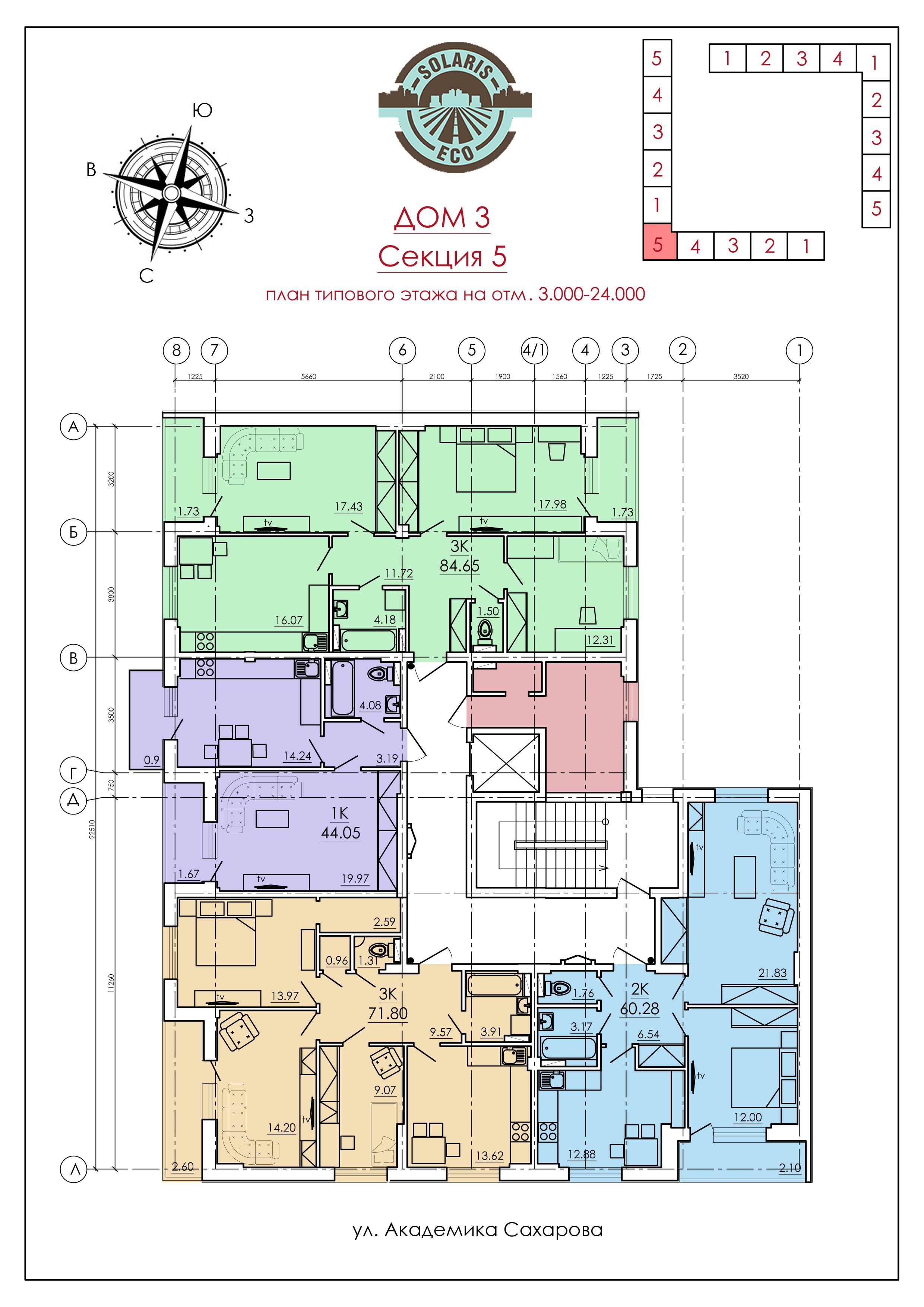ЖК ECO Solaris (ЭКО Соларис ) / Дом №3 / 5 секция / План типового этажа