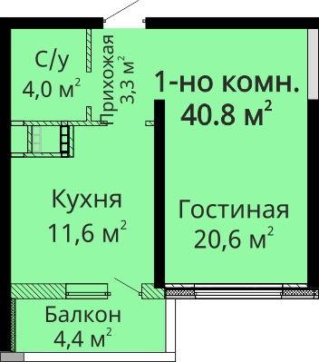 Однокомнатная - ЖК МандаринПроданаПлощадь:41,7m²