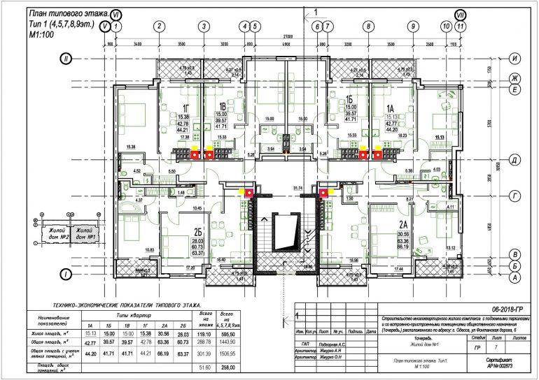 ЖК 4 Фонтана План 4 5 7 8 9 этажей