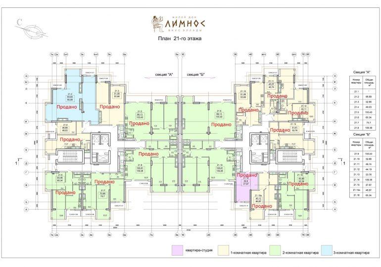 ЖК Лимнос план 21-го этажа
