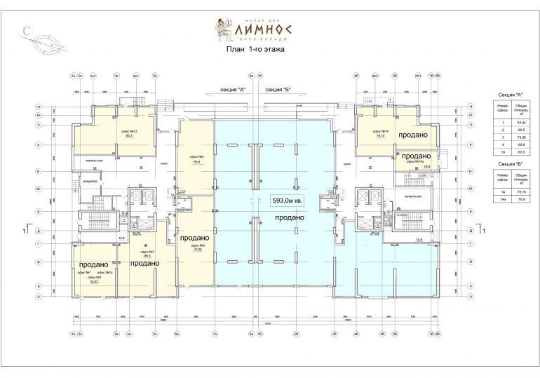 ЖК Лимнос план 1-го этажа