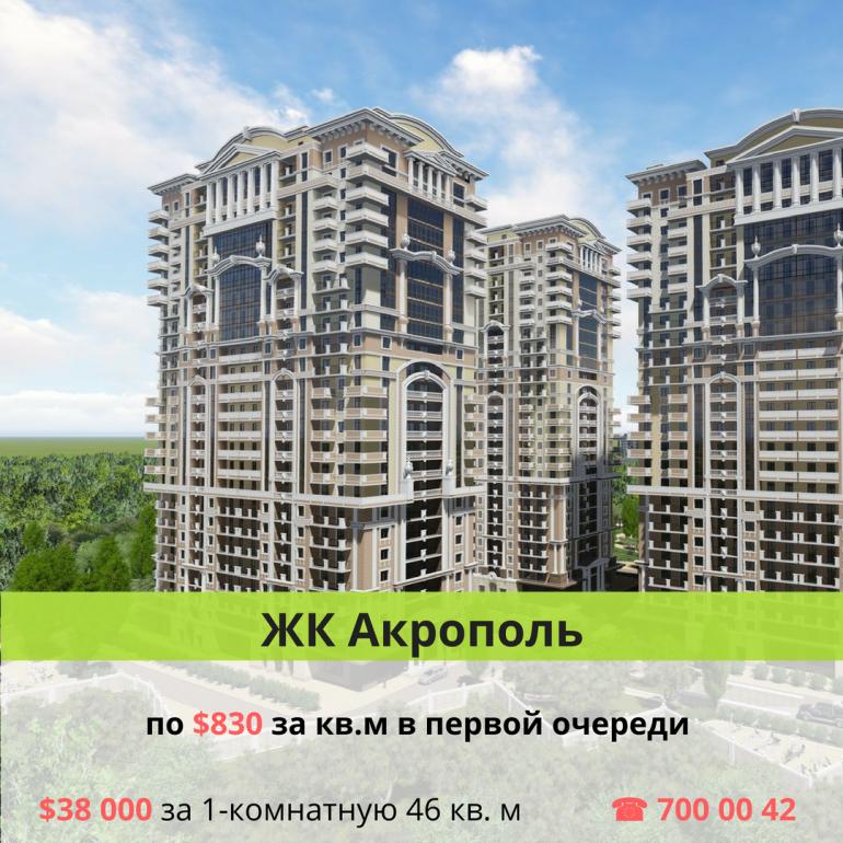 Квартиры по 830 Долларов за кв. метр в ЖК Акрополь — предложение от инвестора