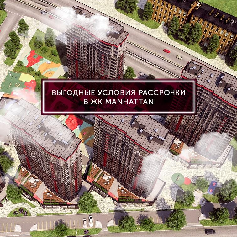 ЖК Manhattan: выгодная акция на жилье премиум-класса до конца октября