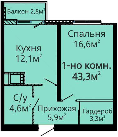 42,6 кв.м ЖК Альтаир-2 Однокомнатная планировка