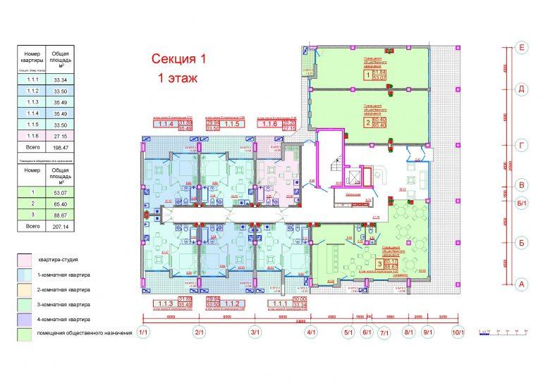Клубный дом Пространство на Неделина секция 1 план 1 этажа