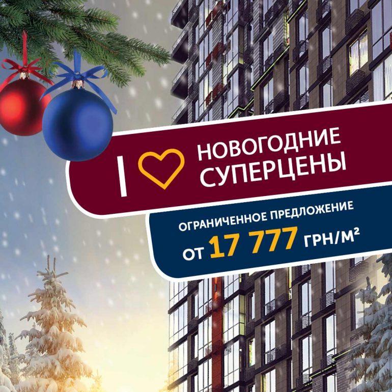 Горячие цены в жк manhattan: ограниченное новогоднее предложение от 17 777 грн./кв.м