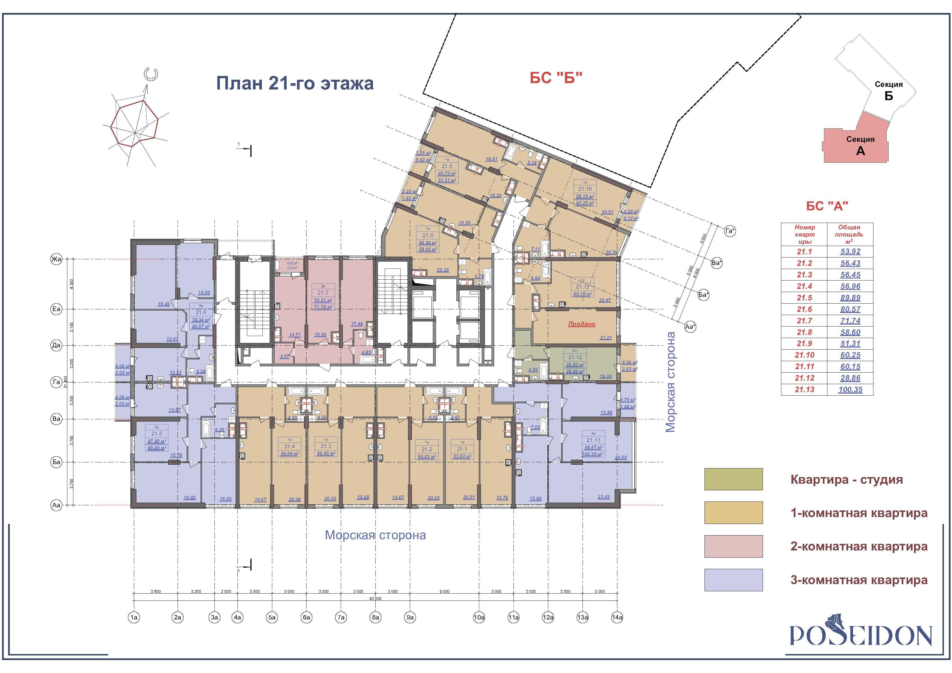 ЖК Посейдон план 21 этажа
