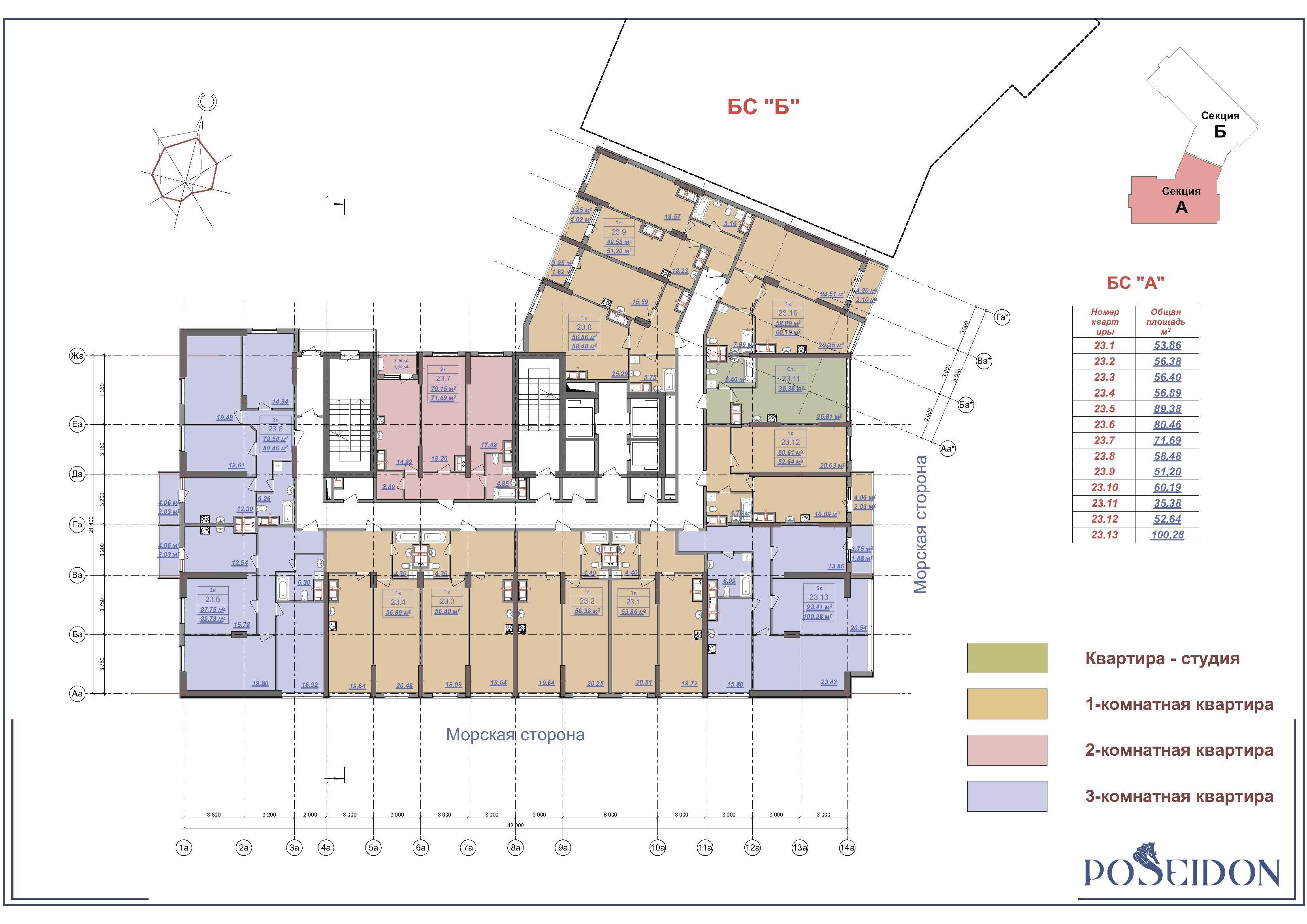 ЖК Посейдон план 23 этажа