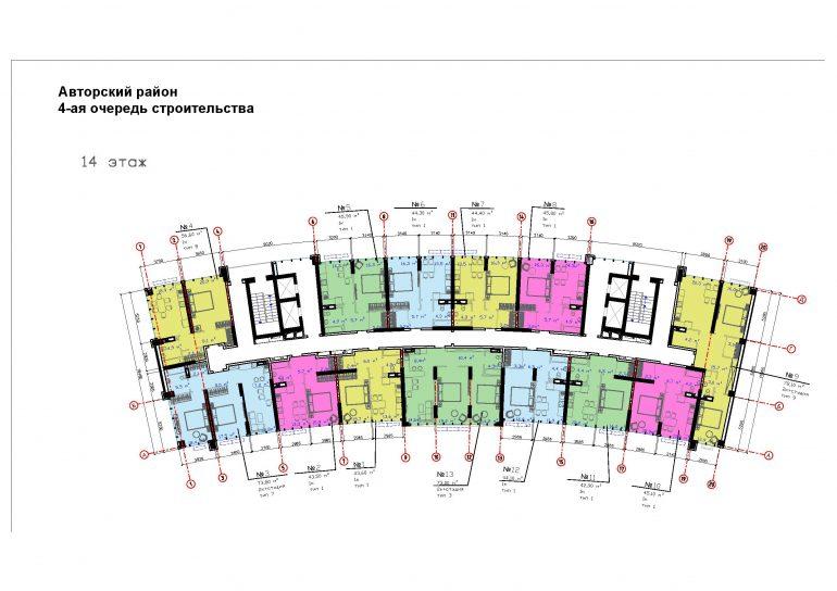 ЖК Авторский район 4 очередь план 14 этажа