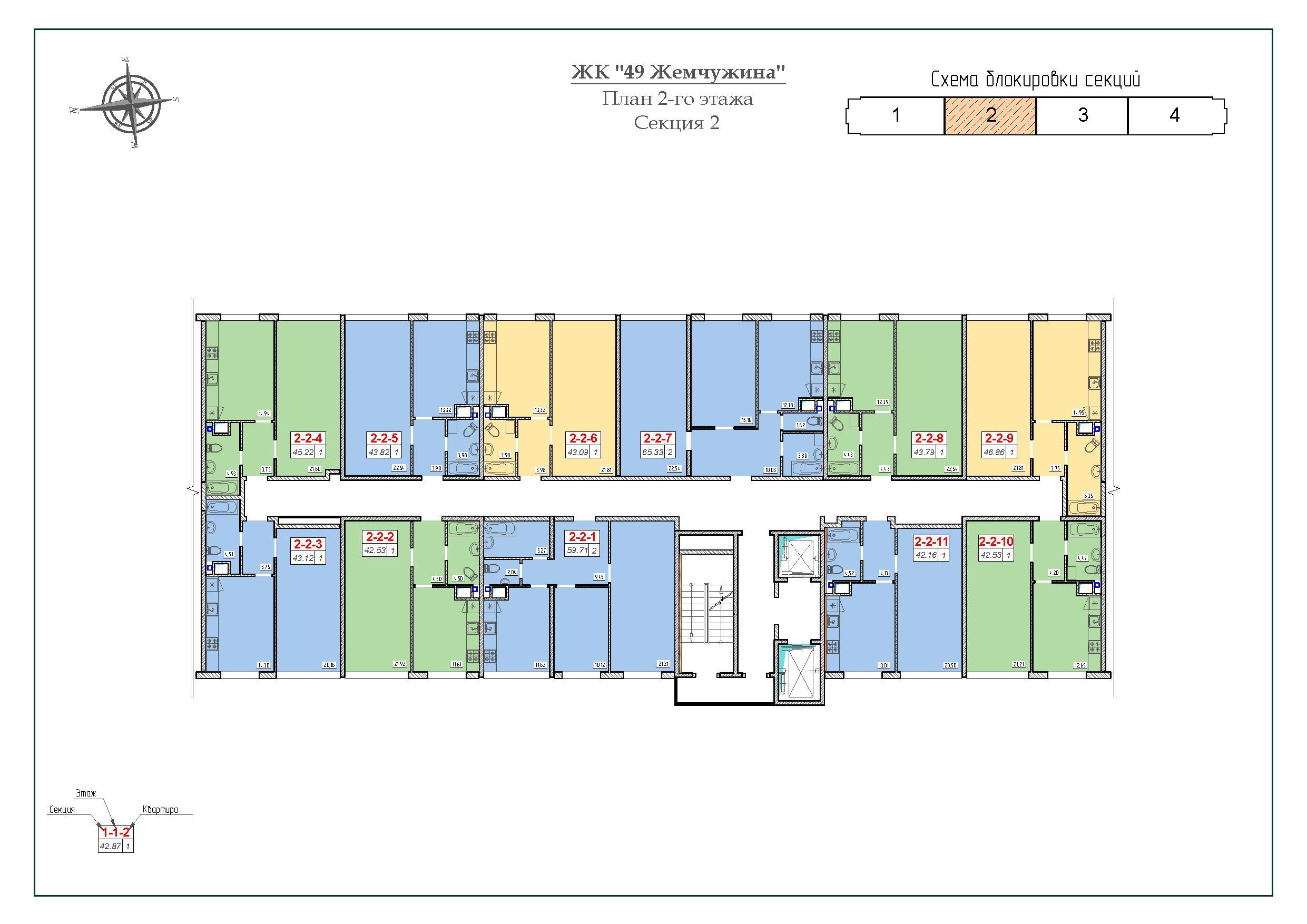 ЖК 49 Жемчужина 2 секция план этажа