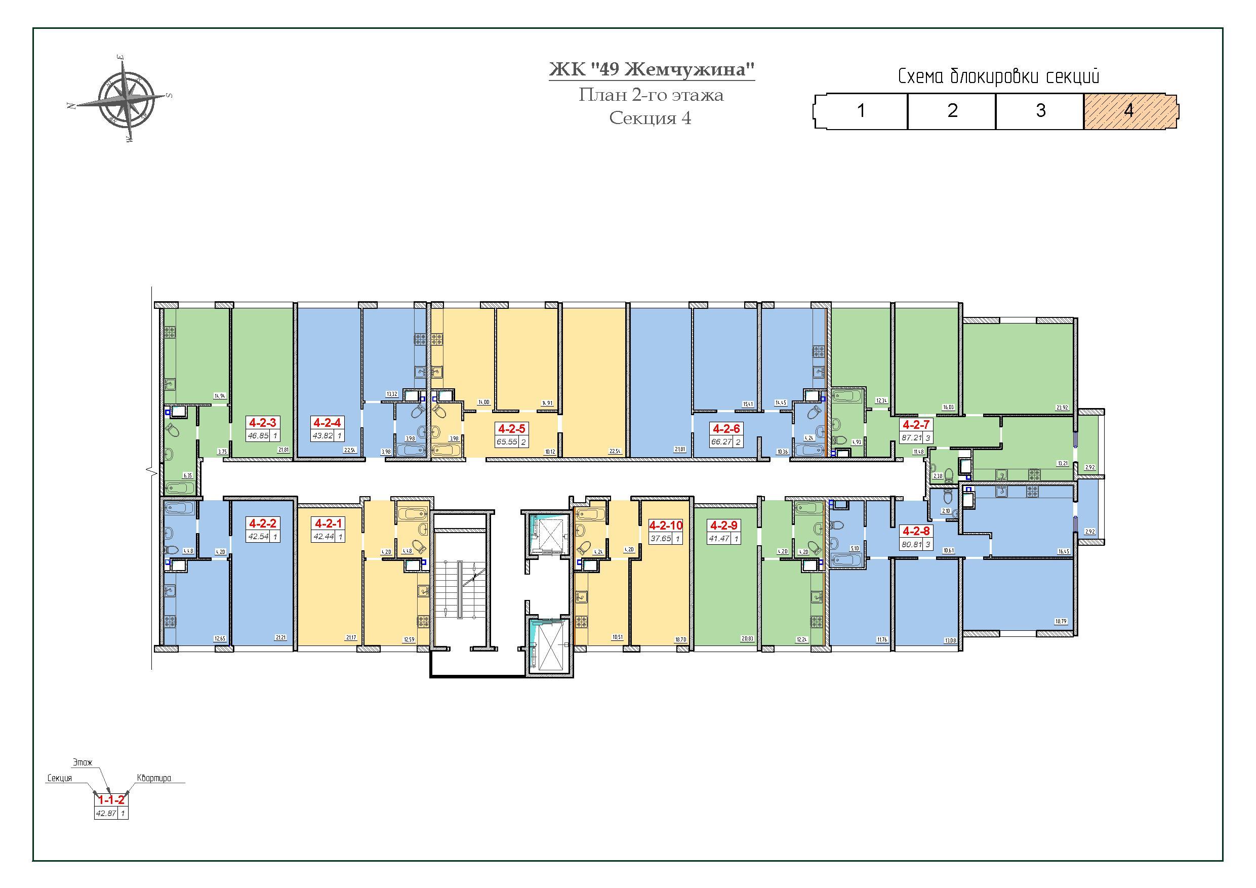 ЖК 49 Жемчужина 4 секция план этажа