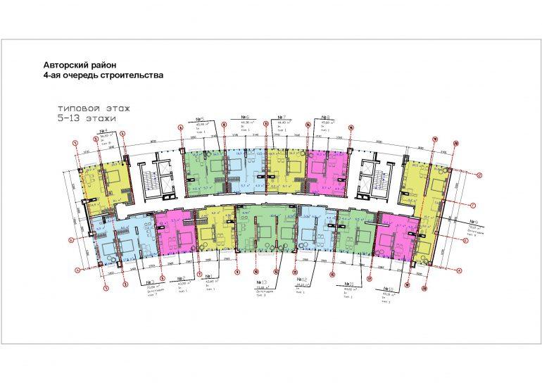 ЖК Авторский район 4 очередь план 5-13 этажа