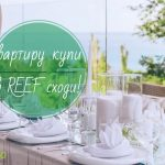 Каждому клиенту дарим романтический ужин в ресторане REEF