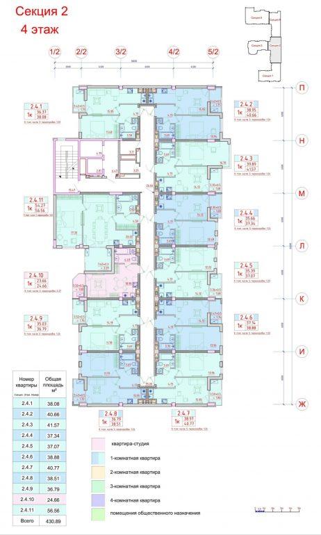 Клубный дом Пространство на Неделина секция 2 план 4 этажа