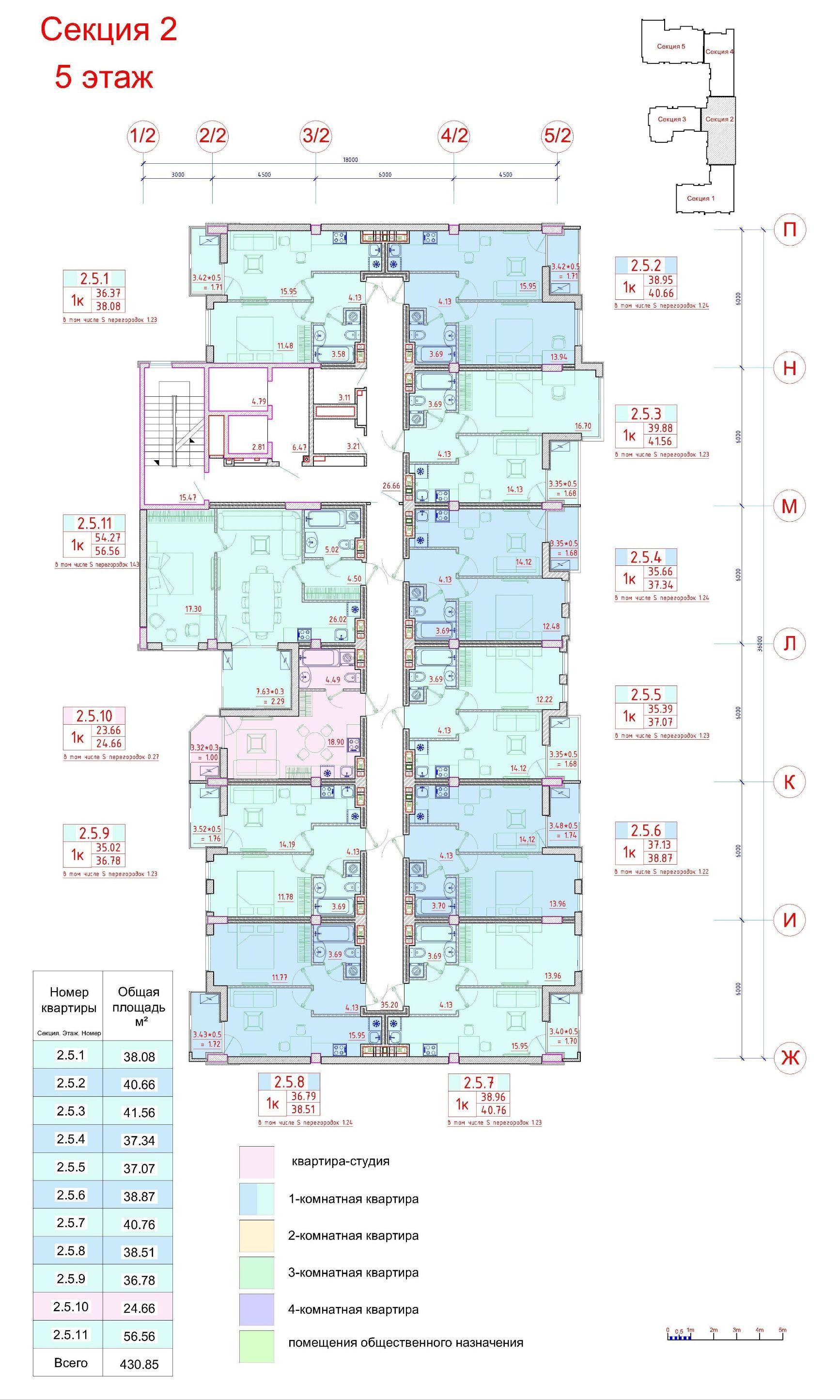 Клубный дом Пространство на Неделина секция 2 план 5 этажа