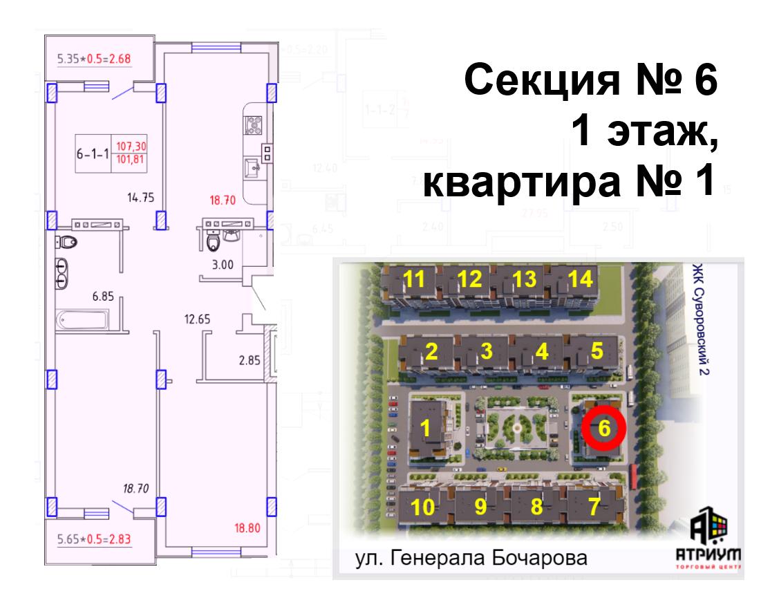 Трехкомнатная - ЖК SMART CITY (Смарт Сити)$71267Площадь:101,81m²