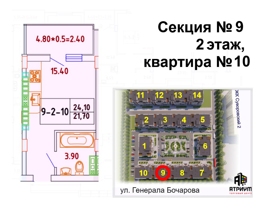 Однокомнатная - ЖК SMART CITY (Смарт Сити)$17360Площадь:21,7m²