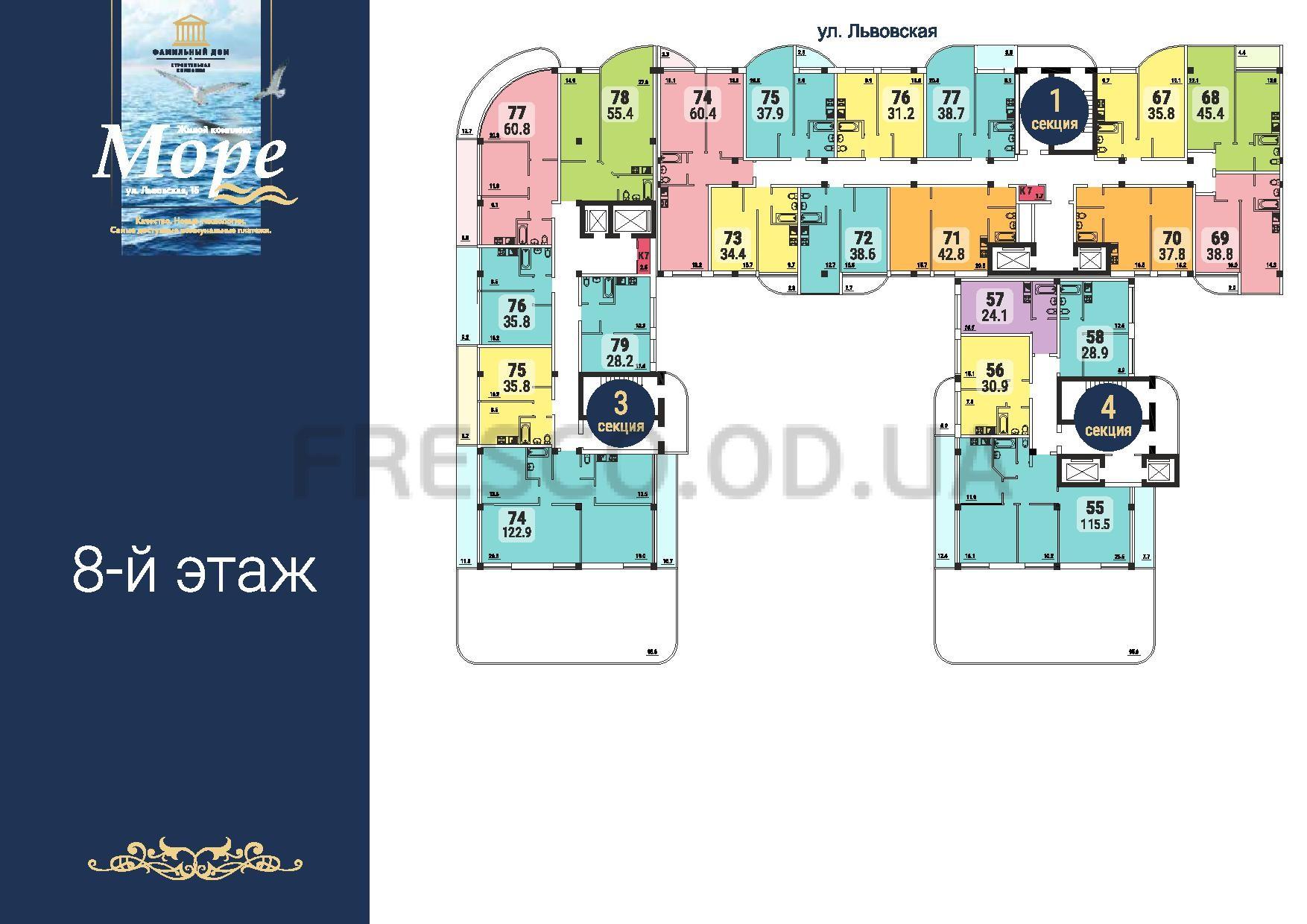 ЖК Море секции 1,3,4 план 8 этажа
