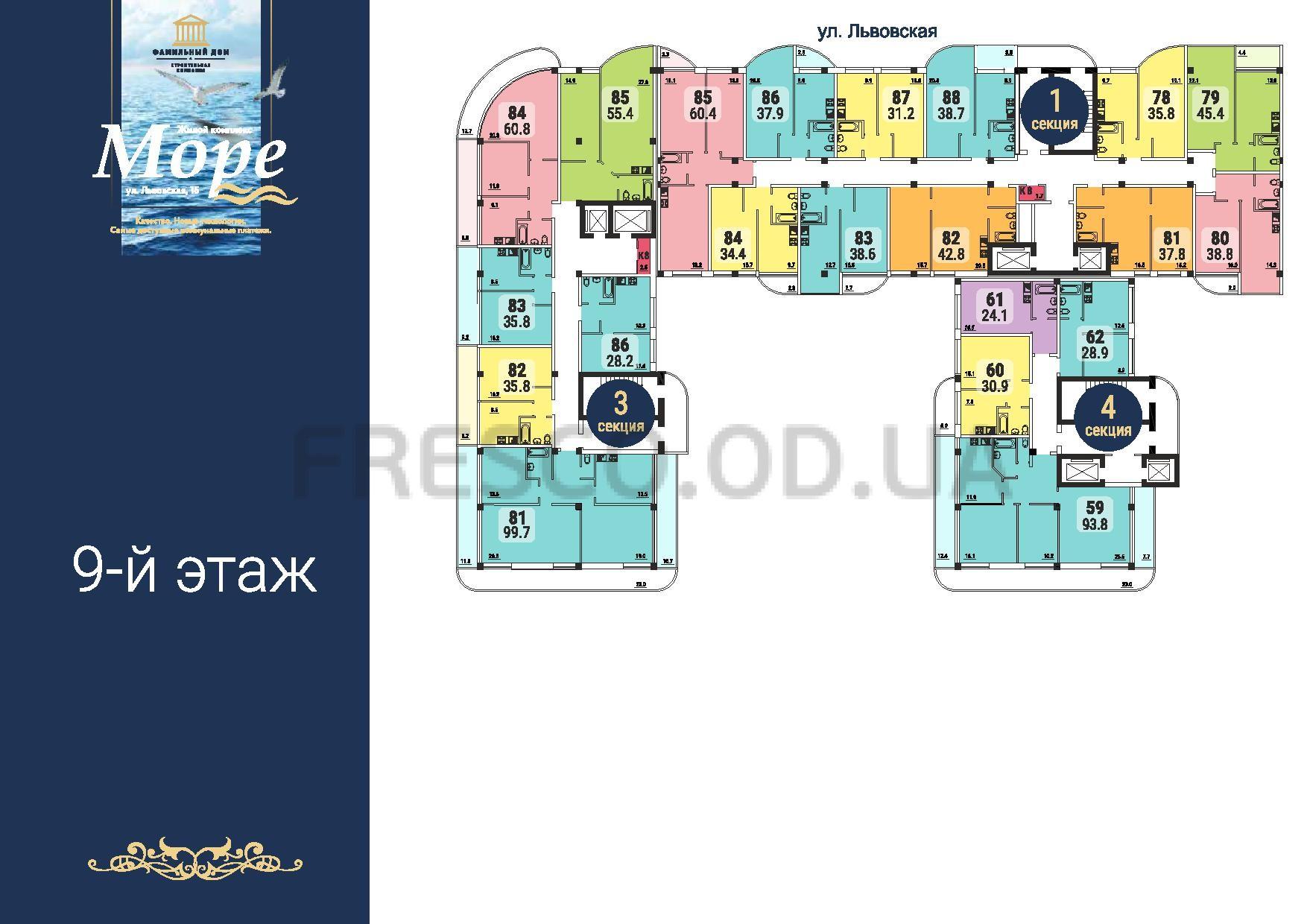 ЖК Море секции 1,3,4 план 9 этажа