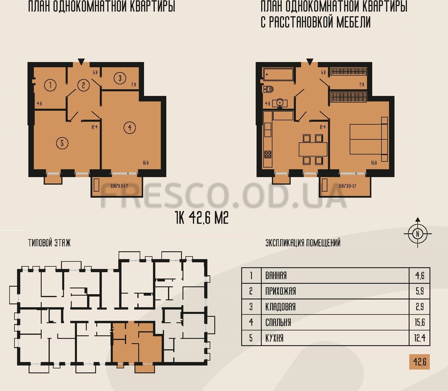 Однокомнатная - ЖК Бисквитный$42600Площадь:42,6m²