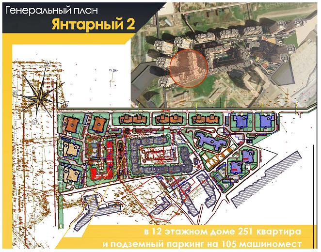 ЖК Янтарный генплан 2 дом ул. Школьная, 25
