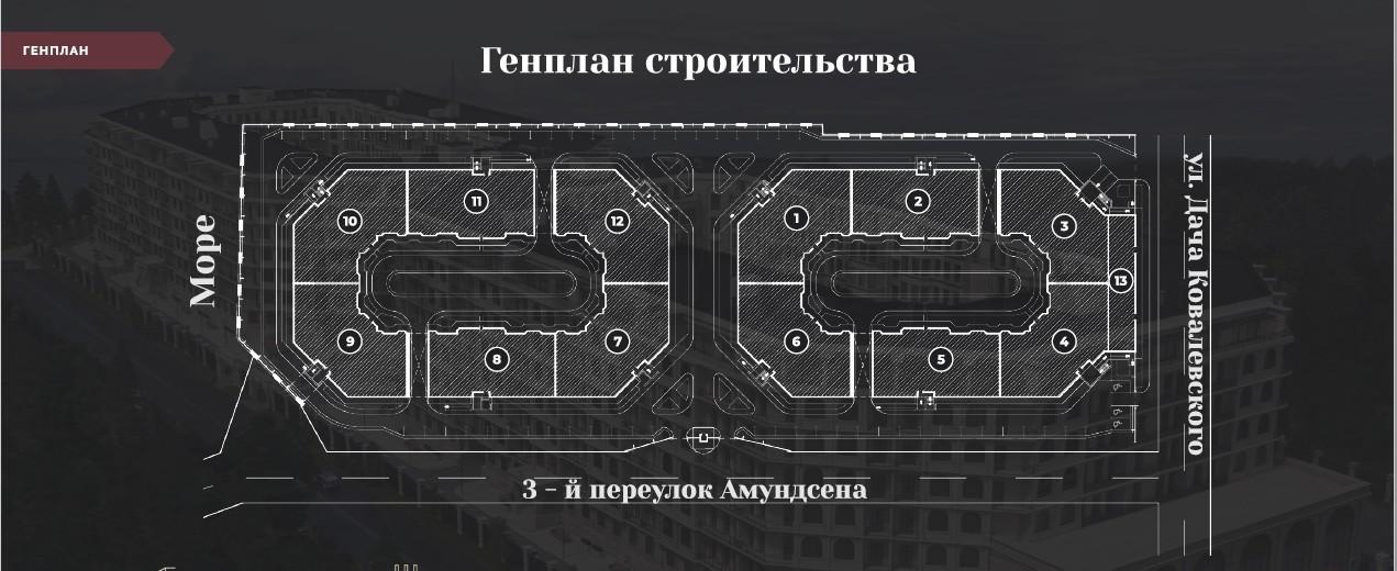 Комплекс апартаментов Avinion (Авиньйон) генплан