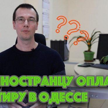 Как иностранцу оплатить за недвижимость в Одессе